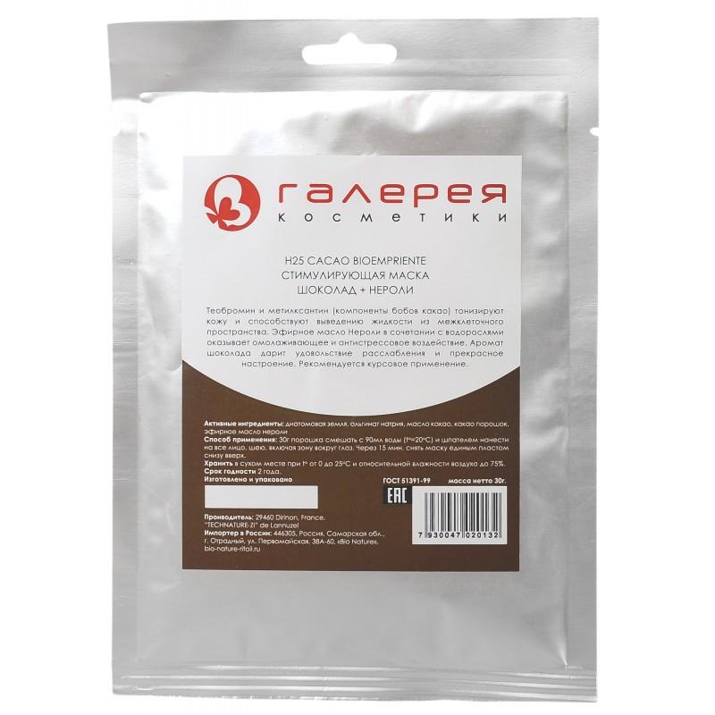 BIO NATURE Маска альгинатная для лица, шоколад + нероли 25 г