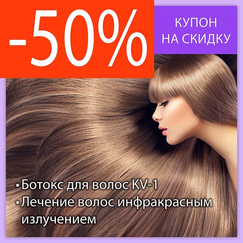 КУПОНЫ И ПОДАРОЧНЫЕ СЕРТИФИКАТЫ Купон на процедуру Уход за волосами – скидка 50%
