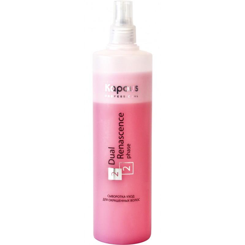 KAPOUS Сыворотка-уход для окрашенных волос / Dual Renascence 2phase 200 мл
