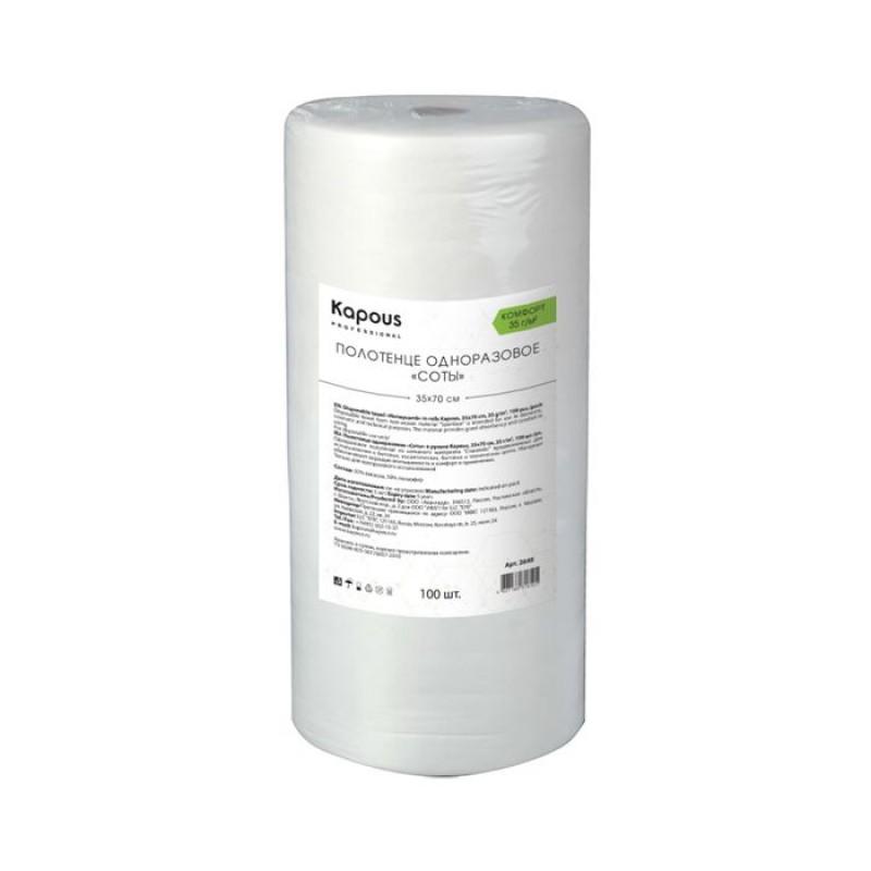 KAPOUS Полотенце одноразовое соты в рулоне 35*70 cм 35 г/м2 100 шт/уп