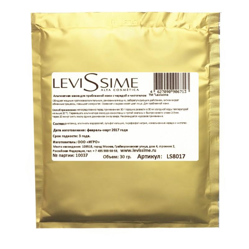 LEVISSIME Маска альгинатная с чередой и чистотелом для проблемной кожи 30 г