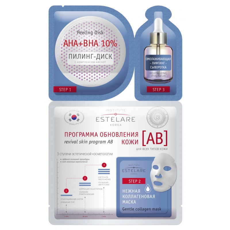 ESTELARE Программа обновления для всех типов кожи (АВ) / ESTELARE 28 г