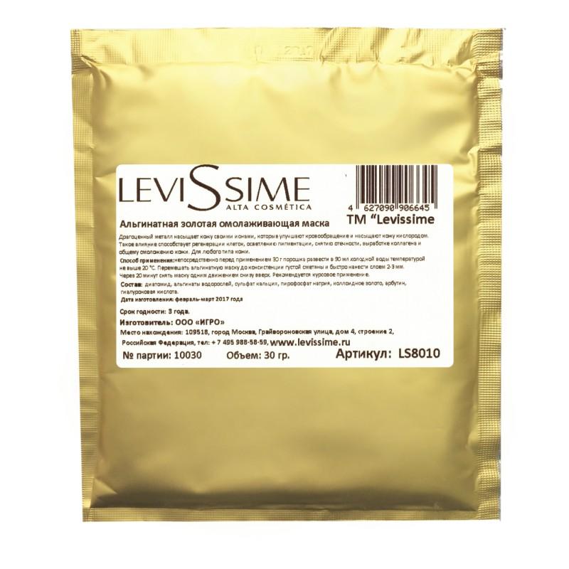 LEVISSIME Маска альгинатная омолаживающая золотая 30 г
