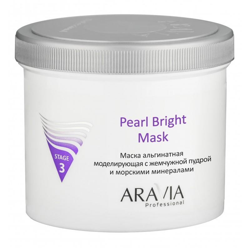 ARAVIA Маска альгинатная моделирующая с жемчужной пудрой и морскими минералами / ARAVIA Professional Pearl Bright Mask 550 мл
