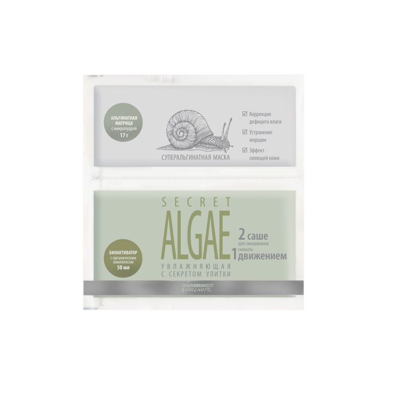 PREMIUM Маска суперальгинатная увлажняющая / Secret Algae Homework 17 г + 50 мл