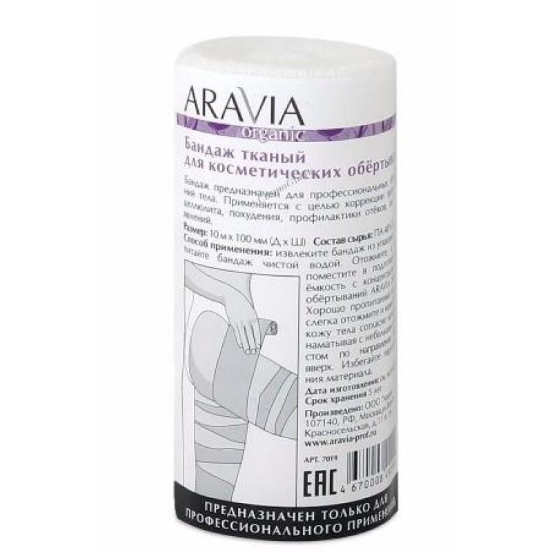 ARAVIA Бандаж тканный для косметических обертываний / Organiс 10 см*10 м