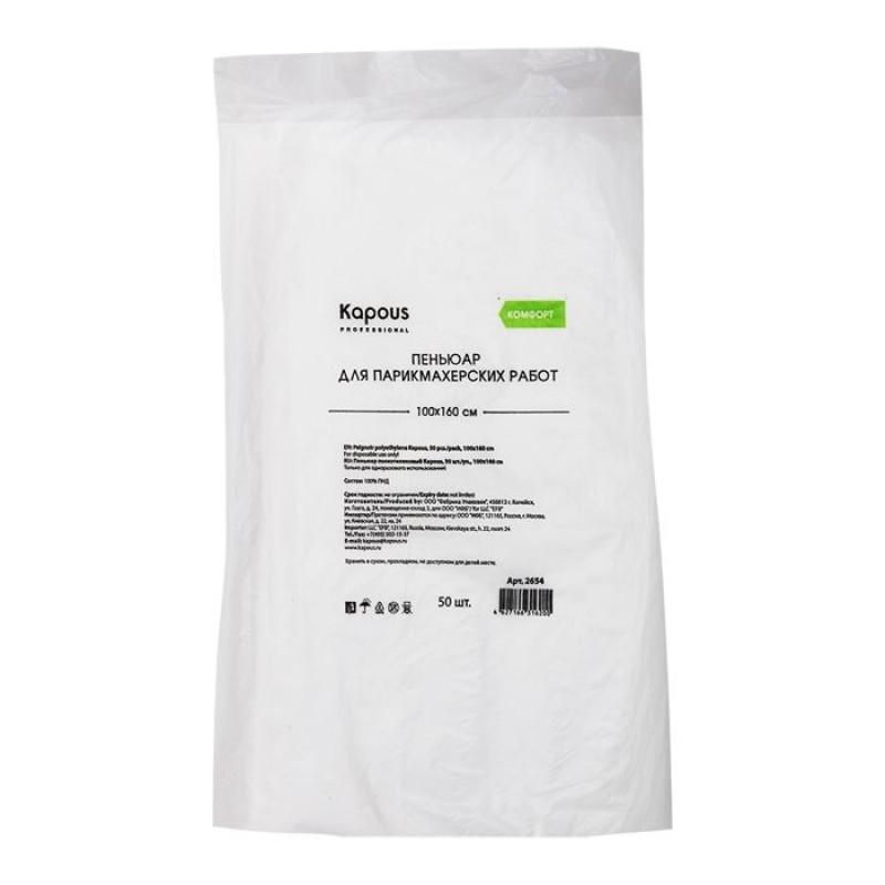 KAPOUS Пеньюар полиэтиленовый 50 шт/уп 100 х160 см