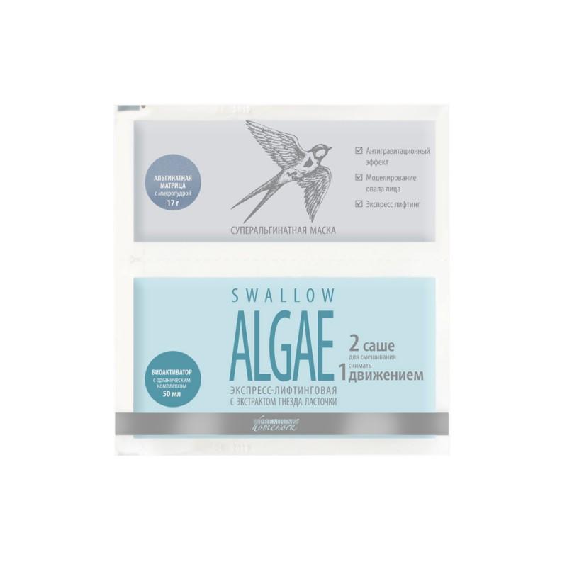 PREMIUM Маска суперальгинатная экспресс-лифтинг / Swallow Algae Homework 17 г + 50 мл