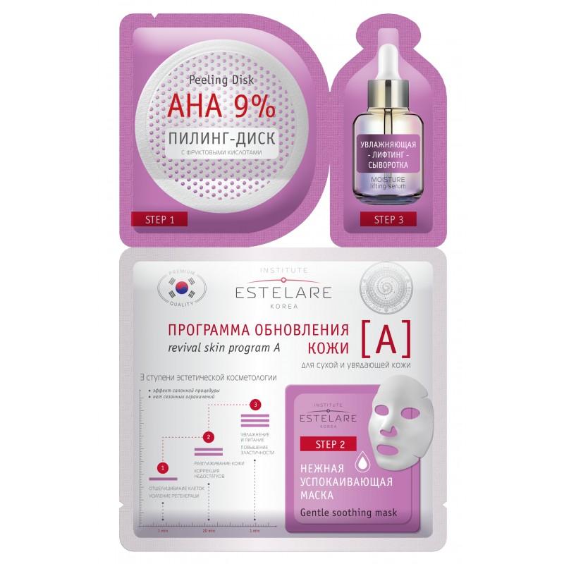 ESTELARE Программа обновления для сухой и увядающей кожи (А) / ESTELARE 28 г